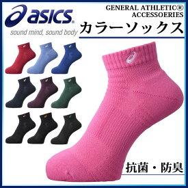 ネコポス アシックス 靴下 カラーソックス10 XAS457 asics 抗菌・防臭・スーパーL−ヒール