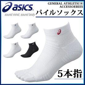 ネコポス アシックス 5本指ソックス 靴下 XAS458 asics