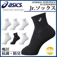 アシックス靴下Jr.ソックスXAS856asics吸汗・抗菌・防臭スーパーL−ヒール【ジュニア】