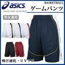 asics アシックス バスケットボール パンツ バスパン ゲームパンツ XB1860 男女兼用