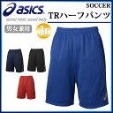 asics アシックス サッカーウェア フットボールウェア トレーニングウェア TRハーフパンツ XST435 メンズ 男性用 ジュニア 子供用