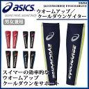 asics アシックス スイミングサポーター ウォーミングアップ クールダウンゲイター FOR COMPE 速く泳ぐ AGC001