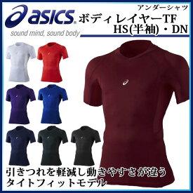 ネコポス アシックス アンダーシャツ 半袖 BAB002 asics 速乾 軽量 野球 UVケア【メンズ・男女兼用】
