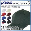アシックス 野球 帽子 BAC017 asics 丸型六方 角ツバ ゲームキャップ
