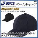 アシックス 野球 帽子 BAC030 asics 丸型六方 角ツバ ゴールドステージ キャップ