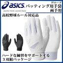 アシックス バッティンググローブ バッティング用手袋 BEG262 asics (高校野球ルール対応品) 3双組パッケージ 【両手用】
