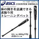 アシックス トレーニング用バット COUNTER SWINGⓇ BBTRS1 asics カウンタースイング 素振り用