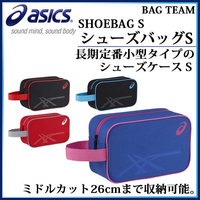 アシックス シューズバッグ SHOEBAG S EBA620 asics 長期定番小型タイプのシューズケース