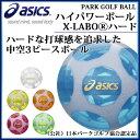 アシックス パークゴルフ ハイパワーボールX-LABOⓇ ハード GGP303 asics 中空3ピースボール
