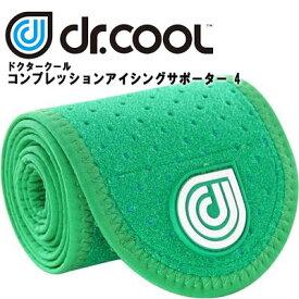 ■ ドクタークール コンプレッションアイシングサポーター4 スポーツ用サポーター 膝、肘、ふくらはぎ用 KDC0202 Dr.cool カラー:グリーン ■