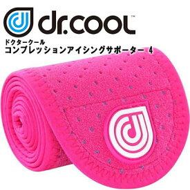 ■ ドクタークール コンプレッションアイシングサポーター4 スポーツ用サポーター 膝、肘、ふくらはぎ用 KDC0206 Dr.cool カラー:ピンク ■
