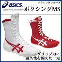 アシックス ボクシングシューズ ボクシングMS TBX704 asics グリップ力に耐久性を備えた一足 【メンズ】