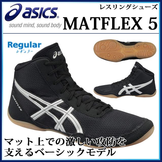 アシックス レスリング シューズ TWR333 asics ベーシックモデル【メンズ】