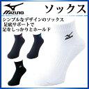 ミズノ 靴下 ソックス V2MX5007 MIZUNO ワンポイント刺繍