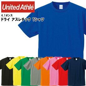 ☆◎【あす楽対応】 ネコポス ユナイテッドアスレ メンズカジュアル 4.1オンス ドライ アスレチック 無地カラーTシャツ ポリエステル100% UPF30 590001C UnitedAthle