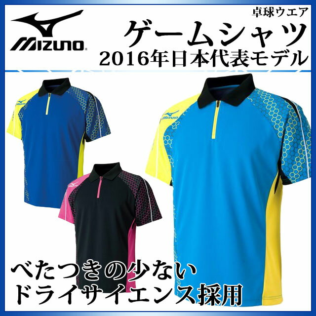ミズノ 卓球ウエア ゲームシャツ 2016年日本代表モデル 82JA6003 MIZUNO べたつきの少ないドライサイエンス採用 【メンズ・男女兼用】