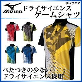 ミズノ 卓球ウエア ドライサイエンス/ゲームシャツ 82JA6006 MIZUNO べたつきの少ないドライサイエンス採用 【メンズ・男女兼用】