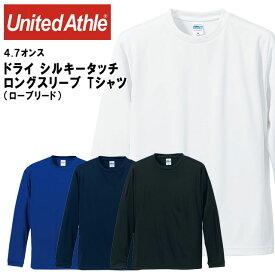 ユナイテッドアスレ メンズカジュアル 4.7オンス ドライ シルキータッチ ロングスリーブ Tシャツ(ローブリード) 男性用長袖シャツ ロンT 508901 UnitedAthle