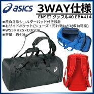 asics(アシックス)スポーツバッグEBA414ENSEIダッフル403WAYバッグ遠征部活ボストン【容量約40L】