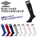 ■■ アンブロ サッカー ソックス プラクティス ストッキング 靴下 ワンポイントロゴ UMBRO UBS8210 ■■