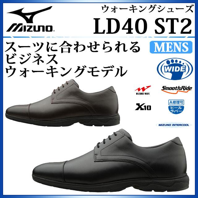 ミズノ ウォーキングシューズ ビジネス LD40 ST2 B1GC1621 MIZUNO【メンズ】