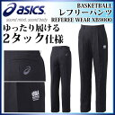 asics (アシックス) バスケットボール XB9000 レフリースラックス レフリーパンツ ロングパンツ ブラック 黒 審判