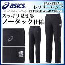 asics (アシックス) バスケットボール ウエア XB9001 レフリースラックス(ノータック) レフリーパンツ ロングパンツ ブラック 黒 審判