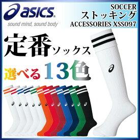ネコポス asics アシックス サッカー ハイソックス 靴下 ストッキング メンズ 男性用 フットボール フットサル XSS097
