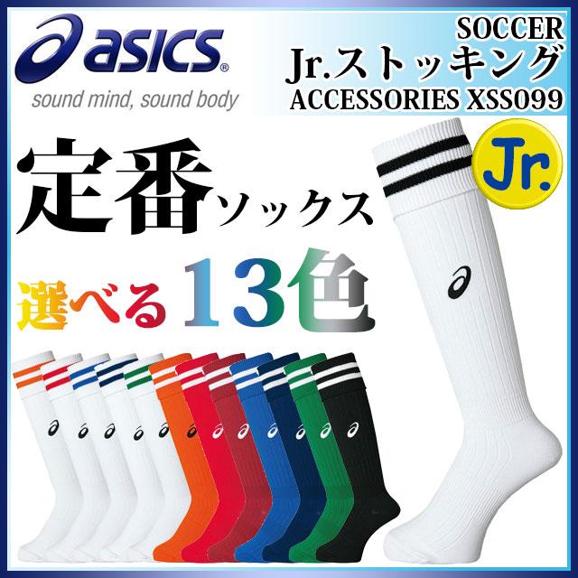 asics アシックス サッカー ハイソックス 靴下 ストッキング ジュニア 子供用 フットボール フットサル XSS099