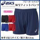 asics (アシックス) バレーボール XW2739 W'Sフィットパンツ プラクティスパンツ ショートパンツ 吸汗 【レディース】