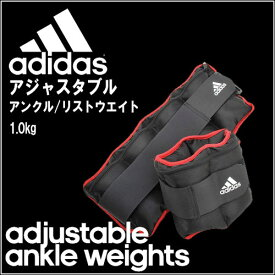 ポイント10倍! adidas (アディダス) トレーニング用品 アジャスタブル・アンクル/リストウエイト 1.0kg 手首 足首 筋力トレーニングに最適 ADWT12229