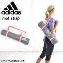 【ポイント20倍!】adidas (アディダス) フィットネス トレーニング ヨガ マットストラップ 軽量肩がけショルダーベルト ADYG20400