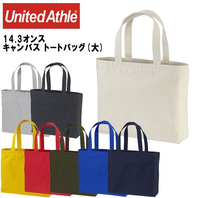 ユナイテッドアスレ 14.3オンス キャンバス トートバッグ(大) 151801 UnitedAthle