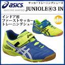 アシックス フットサルシューズ TST662 asics【ジュニア】