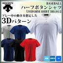 デサント ユニフォーム 練習着 野球 ハーフボタンシャツ DB-1012 DESCENTE