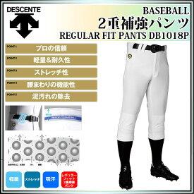 デサント 野球 ユニフォームパンツ レギュラー 2重補強 DB1018P DESCENTE