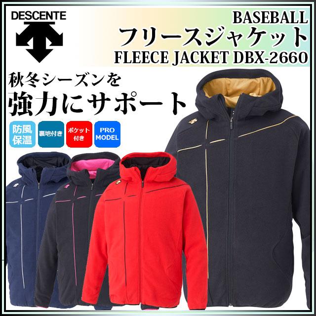 【期間限定早割】デサント フリースジャケット DBX2660 DESCENT 野球 パーカー フルオープン 防風 保温