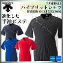 デサント 野球 ハイブリットシャツ 半袖 DBX3602 DESCENTE