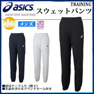 アシックストレーニングパンツスウェットパンツXA5538asics消臭テープ入り【メンズ】