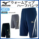 ミズノ スポーツウエア ウォームアップハーフパンツ 32JD6011 MIZUNO 吸汗速乾 【メンズ】