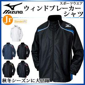ミズノ スポーツウエア ウィンドブレーカーシャツ W2JE6901 MIZUNO 秋冬シーズンに大活躍 【ジュニア】