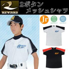 レワード 野球ウエア 2ボタンメッシュシャツ JUS111 REWARD 吸水速乾性 ソフトな風合い 【ジュニア】