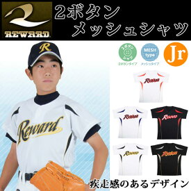 レワード 野球ウエア 2ボタンメッシュシャツ JUS112 REWARD 吸水速乾性 ソフトな風合い 【ジュニア】