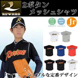 レワード 野球ウエア 2ボタンメッシュシャツ JUS117 REWARD 吸水速乾性 ソフトな風合い 【ジュニア】