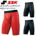 エスエスケイ スライディングパンツ SCβインナーパンツ SCB017P SSK 野球 ウエア インナーパンツ