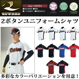 レワード 野球ウエア 2ボタンユニフォームシャツ UFS08 REWARD ベースボールシャツ 吸水速乾性 表面なめらか 【スムースドライ】