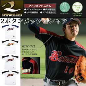 レワード 野球ウエア 2ボタンメッシュシャツ UFS111 REWARD ベースボールシャツ 吸水速乾性 Wパイピングを採用 【ソアリオンハニカム】