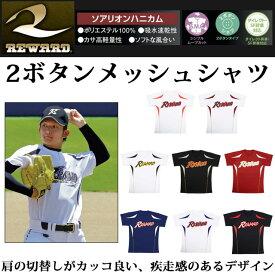 レワード 野球ウエア 2ボタンメッシュシャツ UFS112 REWARD ベースボールシャツ 吸水速乾性 ソフトな風合い 【ソアリオンハニカム】