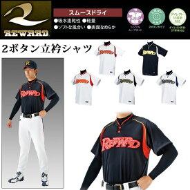 レワード 野球ウエア 2ボタン立衿シャツ UFS113 REWARD ベースボールシャツ 軽量 吸水速乾性 【スムースドライ】