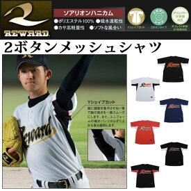 レワード 野球ウエア 2ボタンメッシュシャツ UFS20 REWARD ベースボールシャツ Yシェイプカットで腕の動きがよりスムーズ 【ソアリオンハニカム】